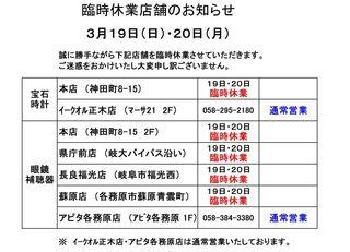 SNS用臨時休業.jpg