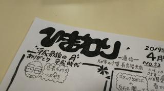 ひまわり通信001.JPG