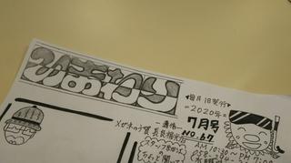 ひまわり通信7月号00.JPG