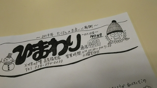 ひまわり通信感謝号001.JPG