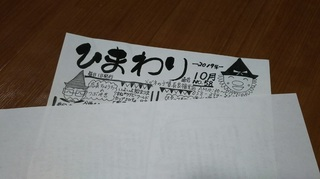 ひまわり通信10月号002.JPG