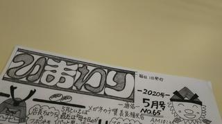 ひまわり通信5月号001.JPG