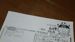 ひまわり通信6月号001.JPG