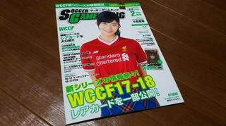 サッカーゲームキング2月号001.JPG
