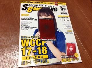 サッカーゲームキング8月号001.jpg