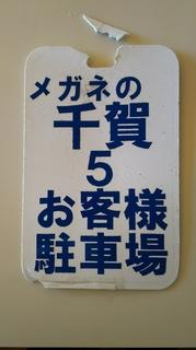 駐車場看板001.JPG